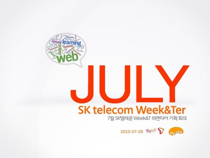 SK telecom Week&Ter        2010-07-08