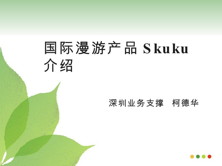 国际漫游产品 Skuku 介绍 深圳业务支撑  柯德华