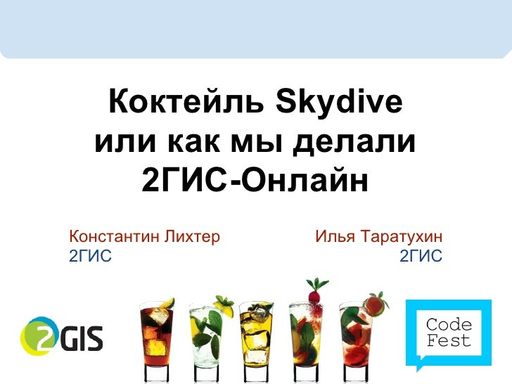 Коктейль Skydive  или как мы делали     2ГИС-ОнлайнКонстантин Лихтер   Илья Таратухин2ГИС                         2ГИС