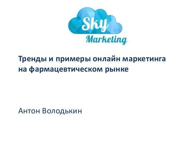 Тренды и примеры онлайн маркетинга на фармацевтическом рынке  Антон Володькин