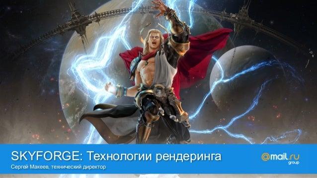 SKYFORGE: Технологии рендеринга  Сергей Макеев, технический директор
