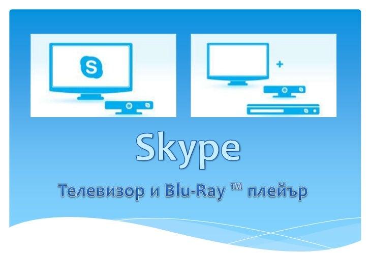  А Skype готови телевизорМного от най-известните марки имат Skype-Readyтелевизори, които ви очакват. Телевизия уеб камер...