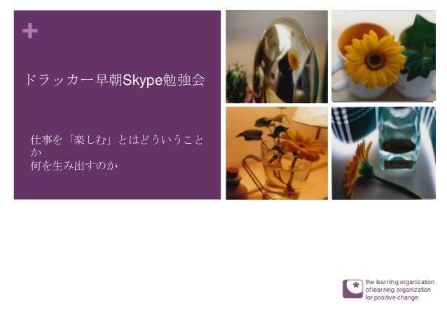 +仕事を「楽しむ」とはどういうことか何を生み出すのかドラッカー早朝Skype勉強会the learning organizationof learning organizationfor positive change