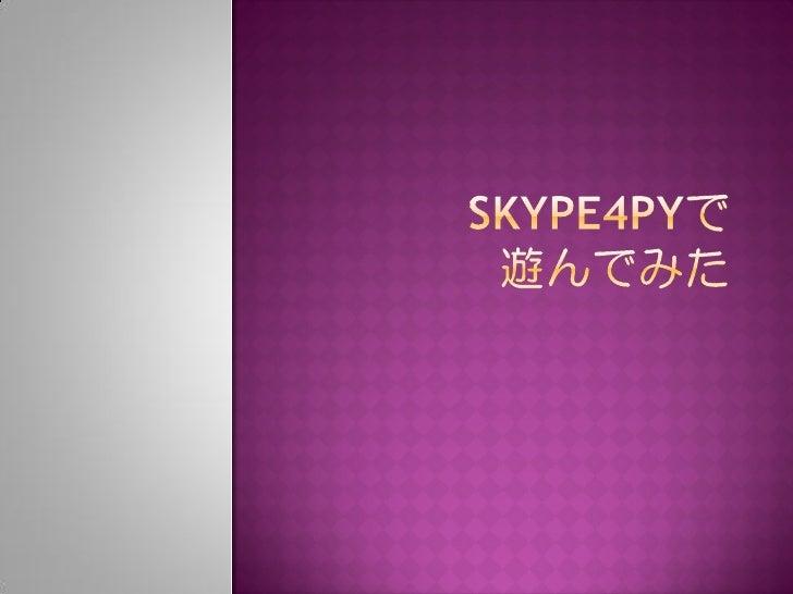  PythonでSkype   APIを操作できるのである    Pythonはプログラミング言語    Pythonで遊んでみたかった    Ubuntu鯖を自分のコンシェルジュにしたかった