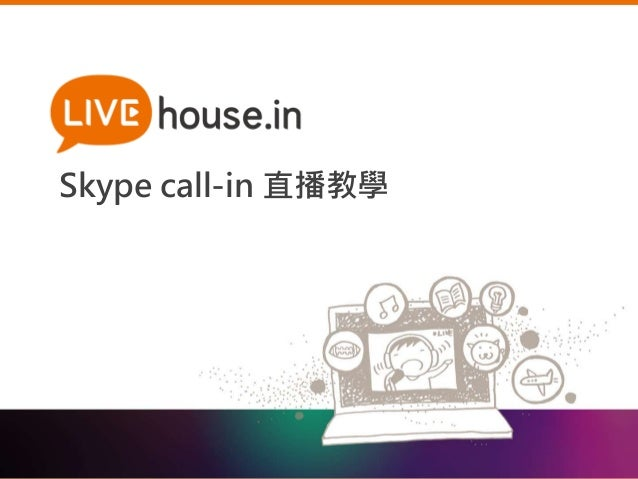 Skype call-in 直播教學