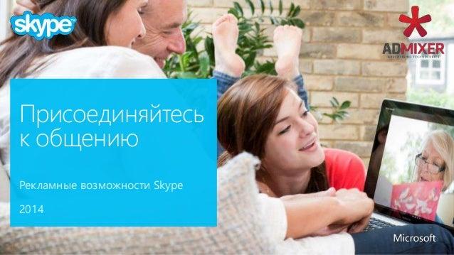 Рекламные возможности Skype 2014 Присоединяйтесь к общению