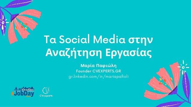 Ta Social Media στην Αναζήτηση Εργασίας Μαρία Παφιώλη Founder CVEXPERTS.GR gr.linkedin.com/in/mariapafioli