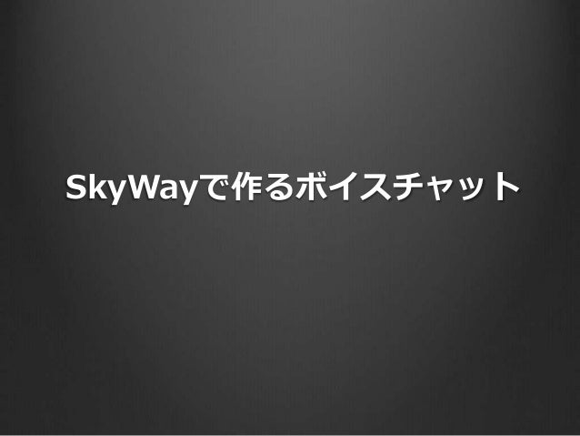 SkyWayで作るボイスチャット