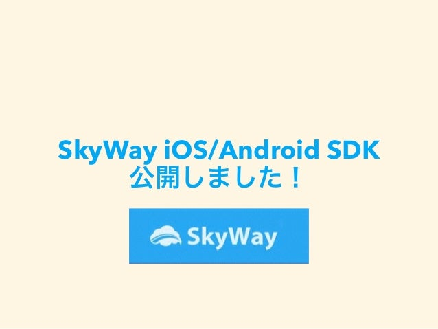 SkyWay iOS/Android SDK 公開しました!