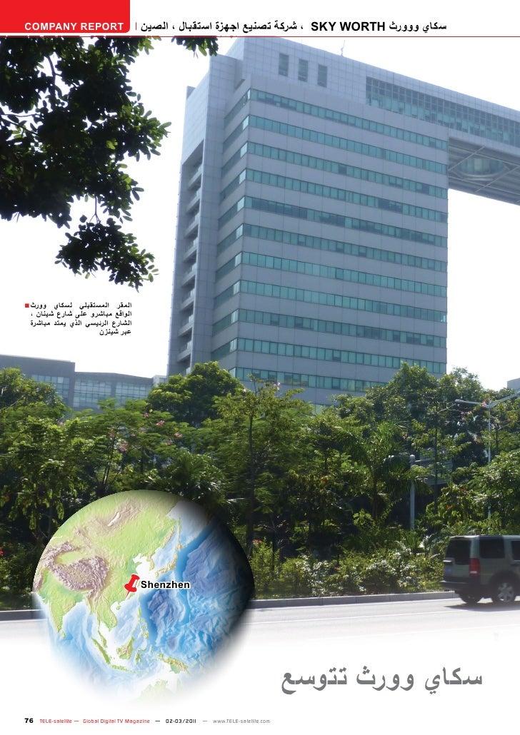 COMPANY REPORT                         سكاي ووورث  ، SKY WORTHشركة تصنيع اجهزة استقبال ، الصينالمقر المستقبلي لسك...