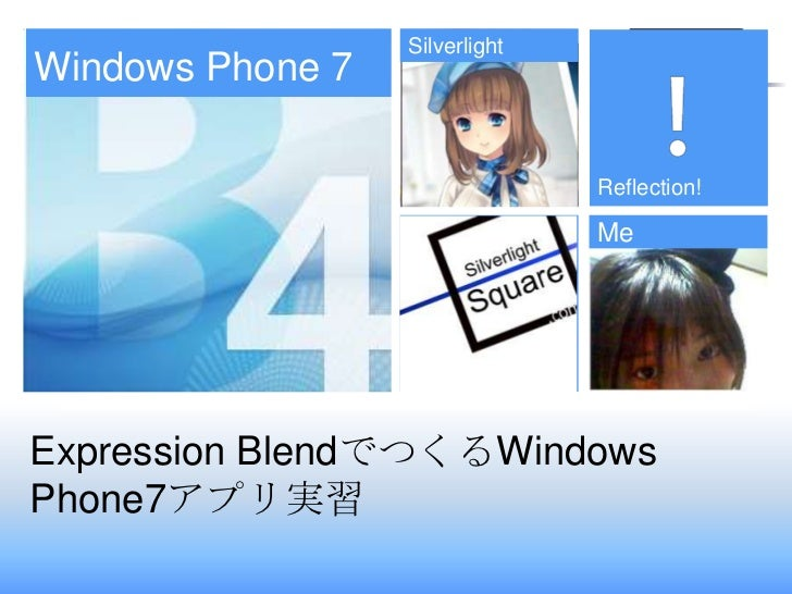 Windows Phone 7<br />Silverlight<br />Reflection!<br />Me<br />Expression BlendでつくるWindows Phone7アプリ実習<br />