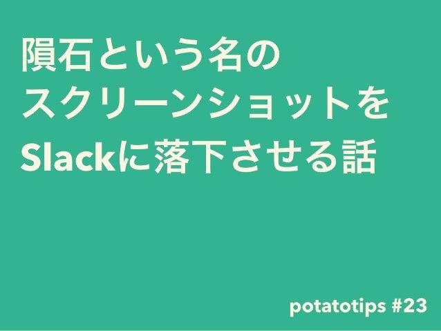 About me • Shinobu Okano(@operandoOS) • Mercari, Inc. • ハンバーグ食べたい...