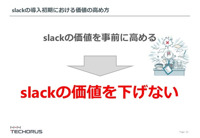 Page 23 slackの導入初期における価値の高め方 slackの価値を事前に高める slackの価値を下げない