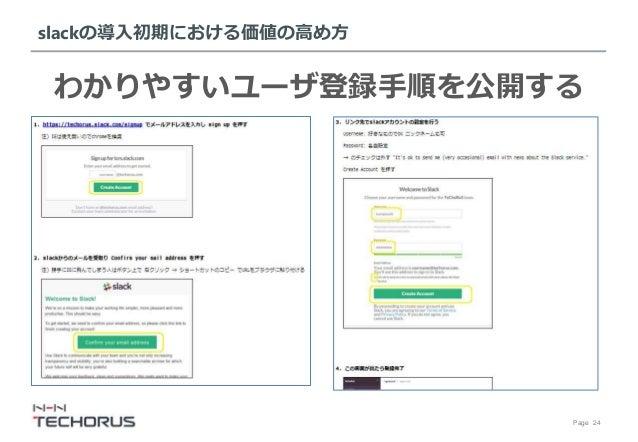 Page 24 slackの導入初期における価値の高め方 わかりやすいユーザ登録手順を公開する