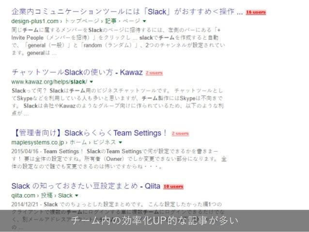 Google Calendar(スケジュール) Google Drive(スプレッドシート等) Evernote(家庭内の紙書類捨て等) Google Photos(写真) Trello(ToDo) Slack(チャット)