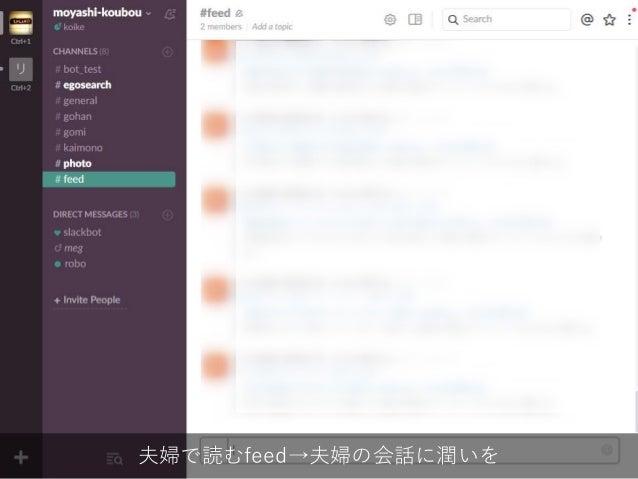 Linuxコマンドライン→Slackも簡単