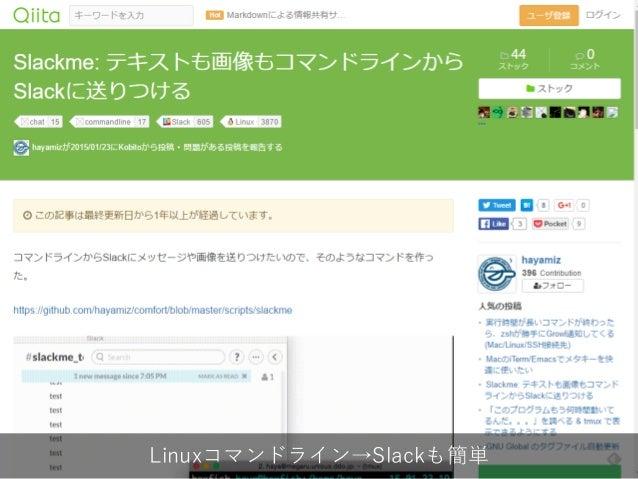 RaspberryPiの情報、Azureの監視状況など→Slack