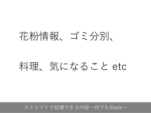 Slack→サーバ上のシェルスクリプト実行も可