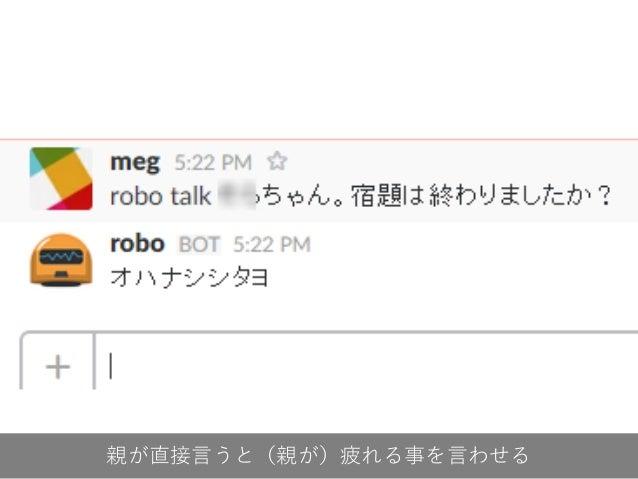 ChatOps チャットツールを人とのコミュニケーション以外の用途に活用