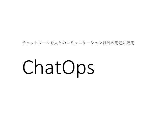 オープンSlack Team http://bokuweb.github.io/slack-list-ja/
