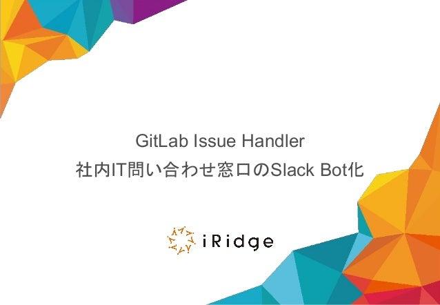 GitLab Issue Handler 社内IT問い合わせ窓口のSlack Bot化