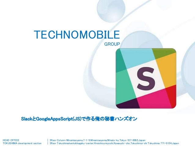 TECHNOMOBILE GROUP HEAD OFFICE TOKUSHIMA development section   5floor Column Minamiaoyama,7-1-5,Minamiaoyama,Minato-ku,Tok...