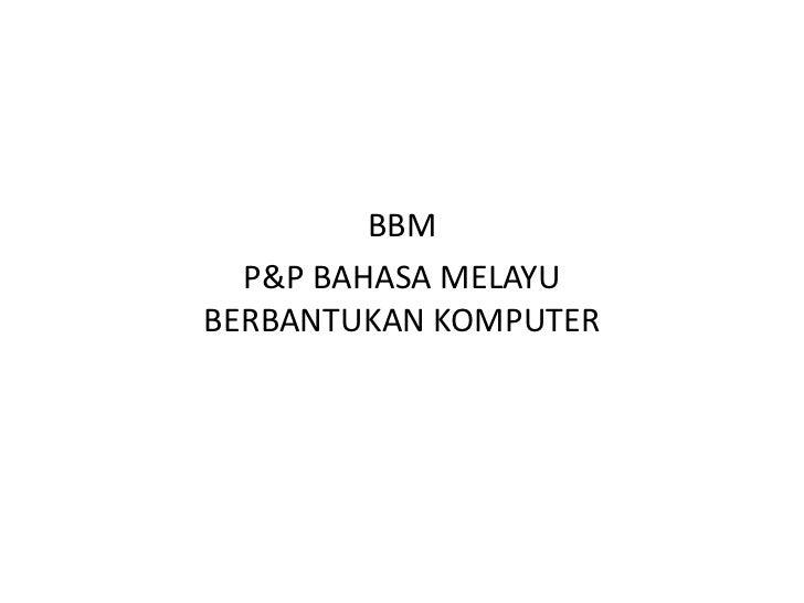 BBM  P&P BAHASA MELAYUBERBANTUKAN KOMPUTER