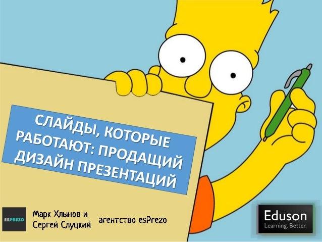 Slaidy kotorye rabotajut - eduson.tv