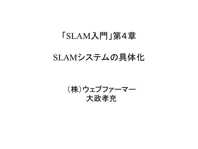 SLAM SLAM