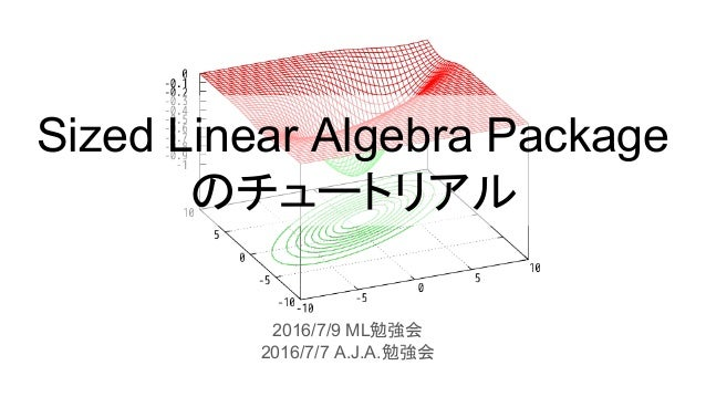 sized linear algebra package のチュートリアル