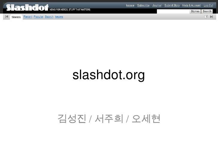 slashdot.org<br />김성진 / 서주희 / 오세현<br />