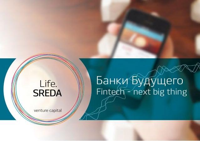 Fintech - next big thing