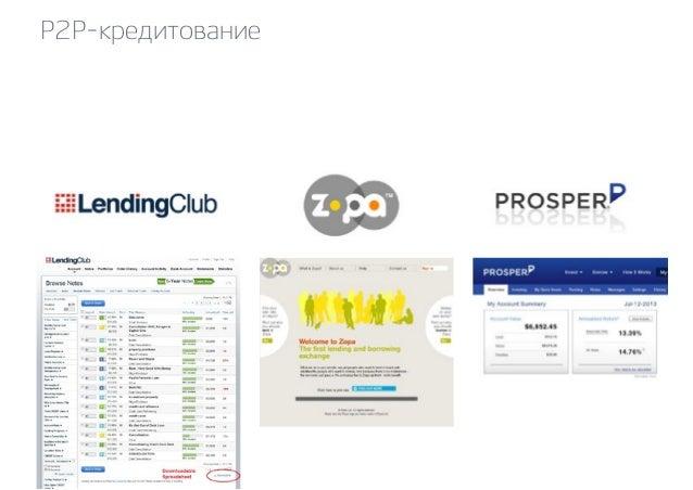 Kabbage  Онлайн-кредитование и онлайн-  факторинг МСБ. (Есть успешный  клон в Европе – ezbob.)  Victory Park Capital,  Tho...