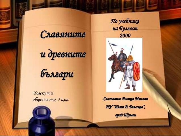 По учебника                        на Булвест   Славяните               2000   и древните   българиЧовекът иобществото, 3 ...