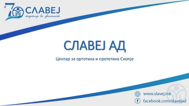 СЛАВЕЈ АД Центар за ортотика и протетика Скопје