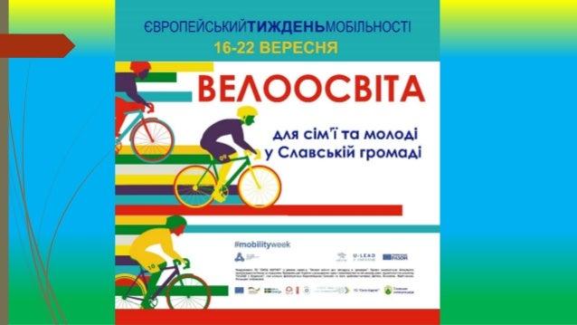 """Славська ОТГ ГО """"СИЛА КАРПАТ"""""""