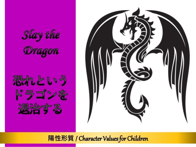 陽性形質 / CharacterValuesfor Children