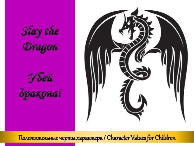 Положительныечертыхарактера/ CharacterValuesfor Children