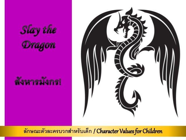 ลักษณะตัวละครบวกสำหรับเด็ก / CharacterValuesfor Children