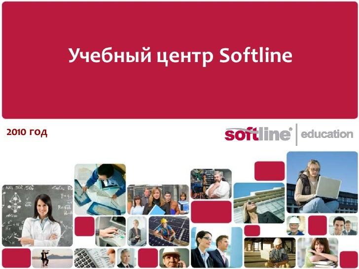 Учебный центр Softline<br />2010 год<br />