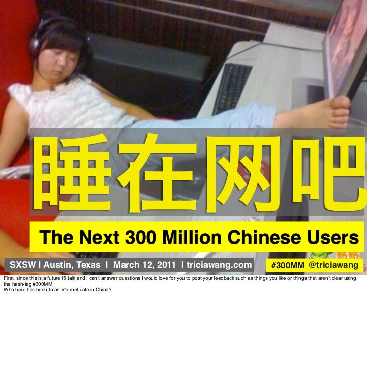 The Next 300 Million Chinese Users  SXSW | Austin, Texas | March 12, 2011 | triciawang.com                                ...