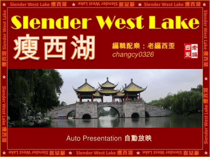 Slender West Lake 瘦西湖<br />Slender West Lake 瘦西湖<br />瘦西湖 Slender West Lake<br />Slender West Lake <br />瘦西湖<br />Slender ...