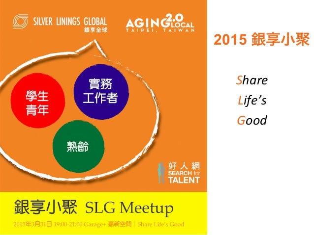 2015 銀享小聚    Share     Life's     Good