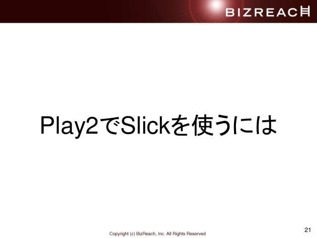 21 Play2でSlickを使うには