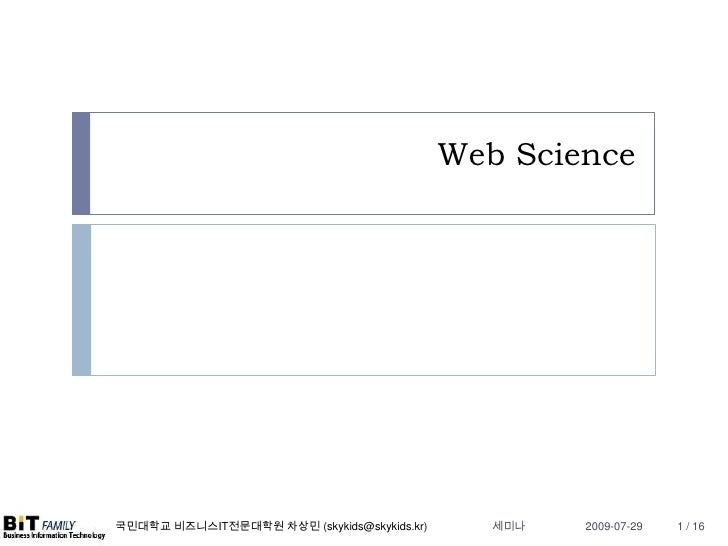 Web Science<br />세미나<br />2009-06-24<br />1/ 16<br />