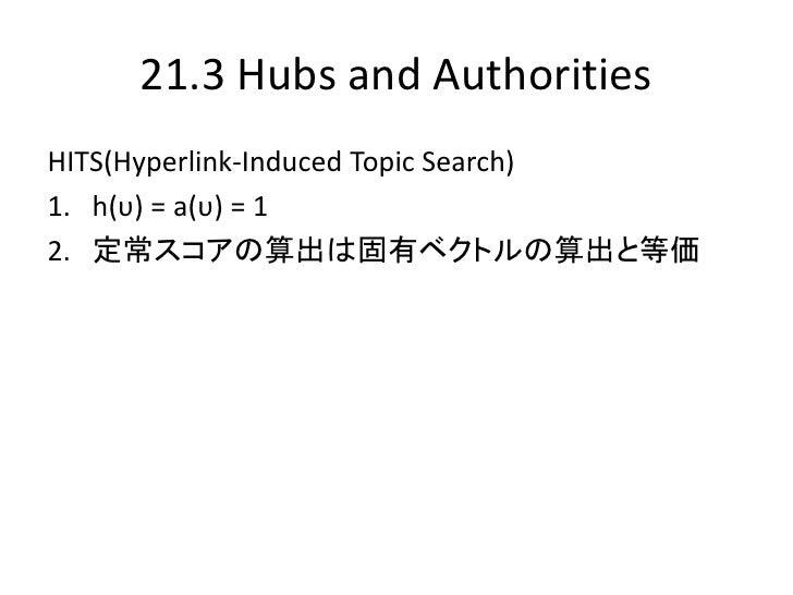 IIR 21 Link Analysis