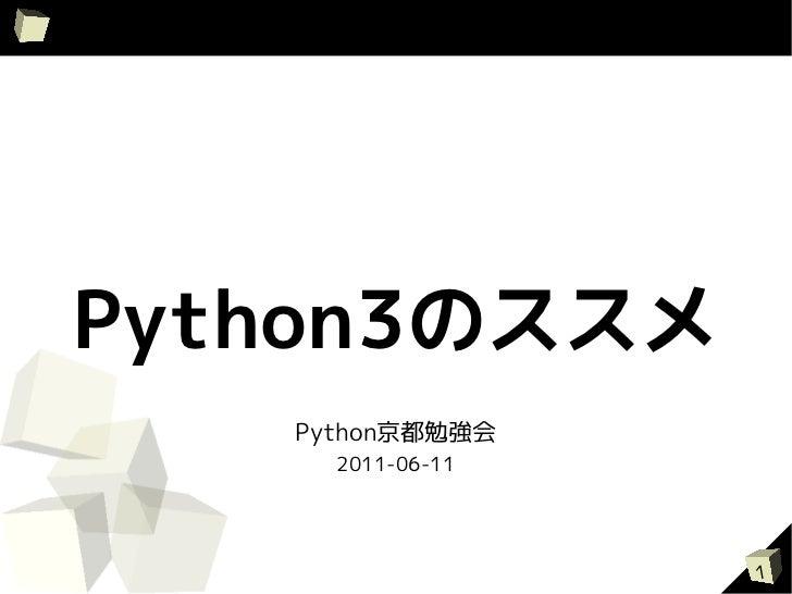 Python3のススメ   Python京都勉強会     2011-06-11                  1