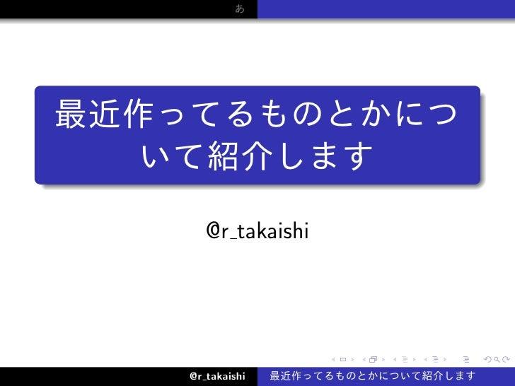 ..       @r takaishi                     .   .   .   .   .   .    @r takaishi