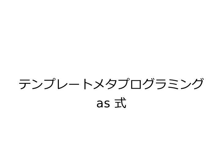 テンプレートメタプログラミング      as 式