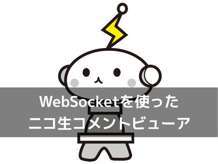 WebSocketを使ったニコ生コメントビューア